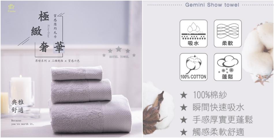 Gemini 双星毛巾 - 限時優惠好康折扣