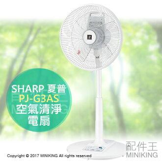 【配件王】日本代購 SHARP 夏普 PJ-G3AS 空氣清淨電扇 電風扇 除臭 除菌 5坪 3段風量 遙控定時