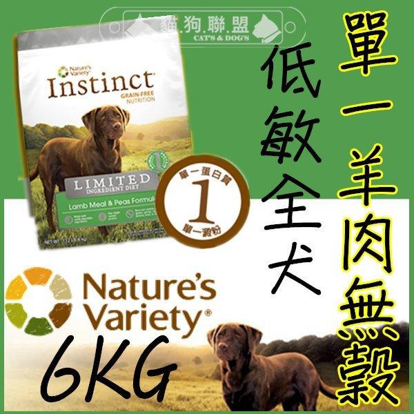 +貓狗樂園+ Instinct本能【無穀全犬。低致敏單一羊肉配方。13.2磅】2460元 - 限時優惠好康折扣
