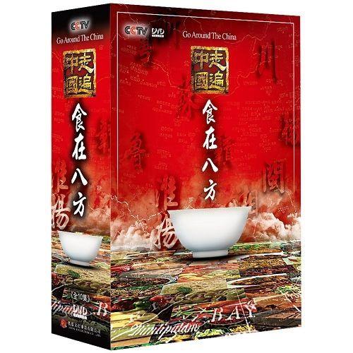 走遍中國之食在八方DVD 十大菜系 (全10集/3片裝)