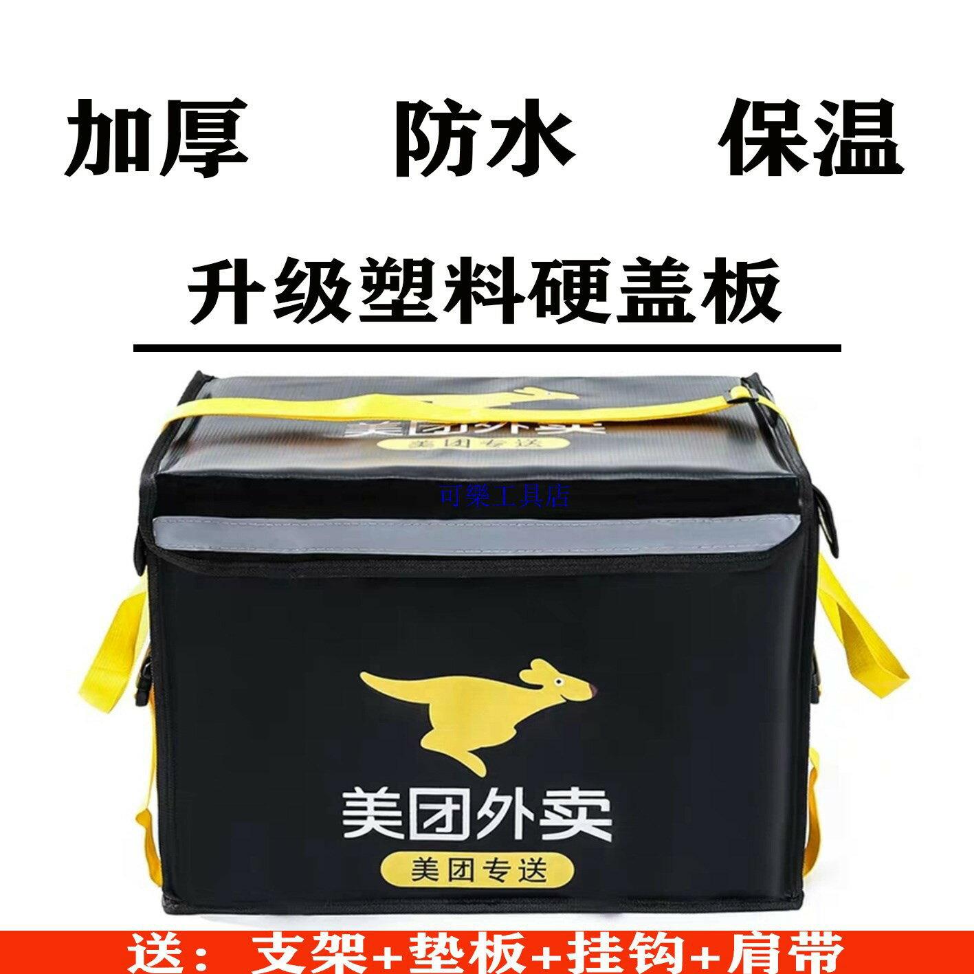 【免運】外送箱 外送保溫箱 外送保溫袋 外送袋 加厚外賣箱 美團外賣箱送餐箱保溫箱外賣騎手裝備恒溫箱62升48升30升美團箱子