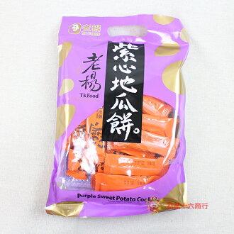 【0216零食會社】老楊 紫心地瓜蛋黃餅230g_23入