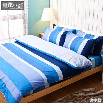 床包兩用被套組/雙人特大-100% 純棉【海水藍】含兩件枕套四件式,台灣製,戀家小舖C01-AAC515