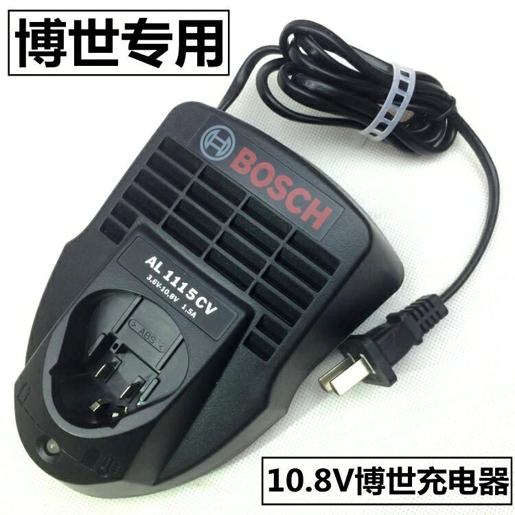 適用博世充電鉆TSR1080-2-LI/GSR/GDR10.8V鋰電池通用充電器配件