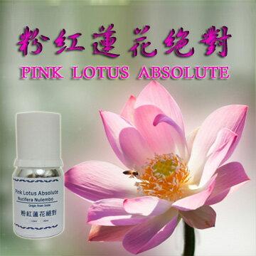 百翠氏粉紅蓮花精油絕對^(原精^)醫療級Pink Lotus Absolute 禮佛想冥想