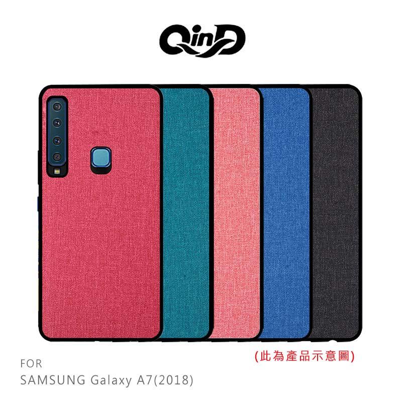 ㊣現貨出清 強尼拍賣~QinD SAMSUNG A7(2018) 布藝保護套 手機殼 背殼 保護殼 耐髒 鏡頭防磨損