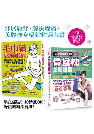 伸展肩背、解決痠痛、美腹瘦身暢銷 套書:骨盆枕美型體操 毛巾結速解痠痛壓在痛點5~10秒就