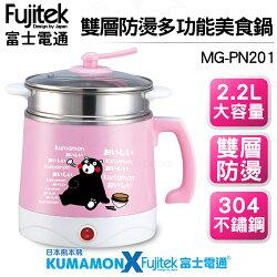 富士電通 雙層防燙多功能美食鍋 MG-PN201(粉色) 熊本熊聯名款/304不鏽鋼/多樣料理/附蒸籠