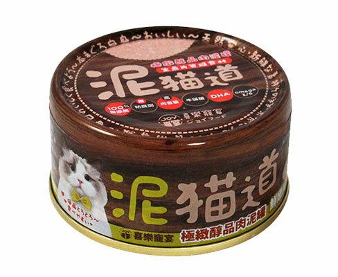 喜樂寵宴-泥貓道之極緻醇品肉泥罐-鮮嫩純雞肉+起司-85g