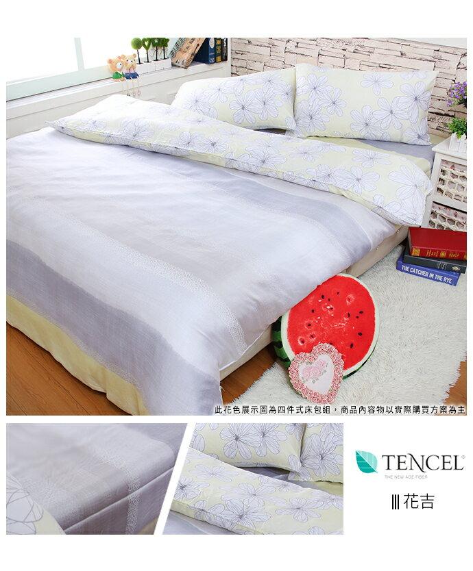 100%純天絲四件式床包鋪棉兩用被套組_雙人加大6x6.2尺_花吉《GiGi居家寢飾生活館》
