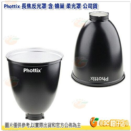 Phottix 長焦反光罩 含 蜂巢 柔光罩 公司貨 Bowens卡口 反光罩 反射罩 棚燈罩 燈罩