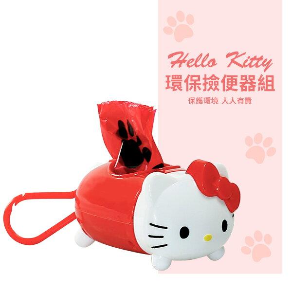 HelloKitty環保撿便器組【TA-014】造型撿便器撿便袋拾便器三麗鷗授權寵物用品鏟屎器