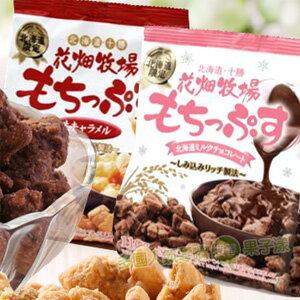 日本 花畑牧場(米果) 生牛奶糖/巧克力風味 北海道必買伴手禮 [JP457] - 限時優惠好康折扣