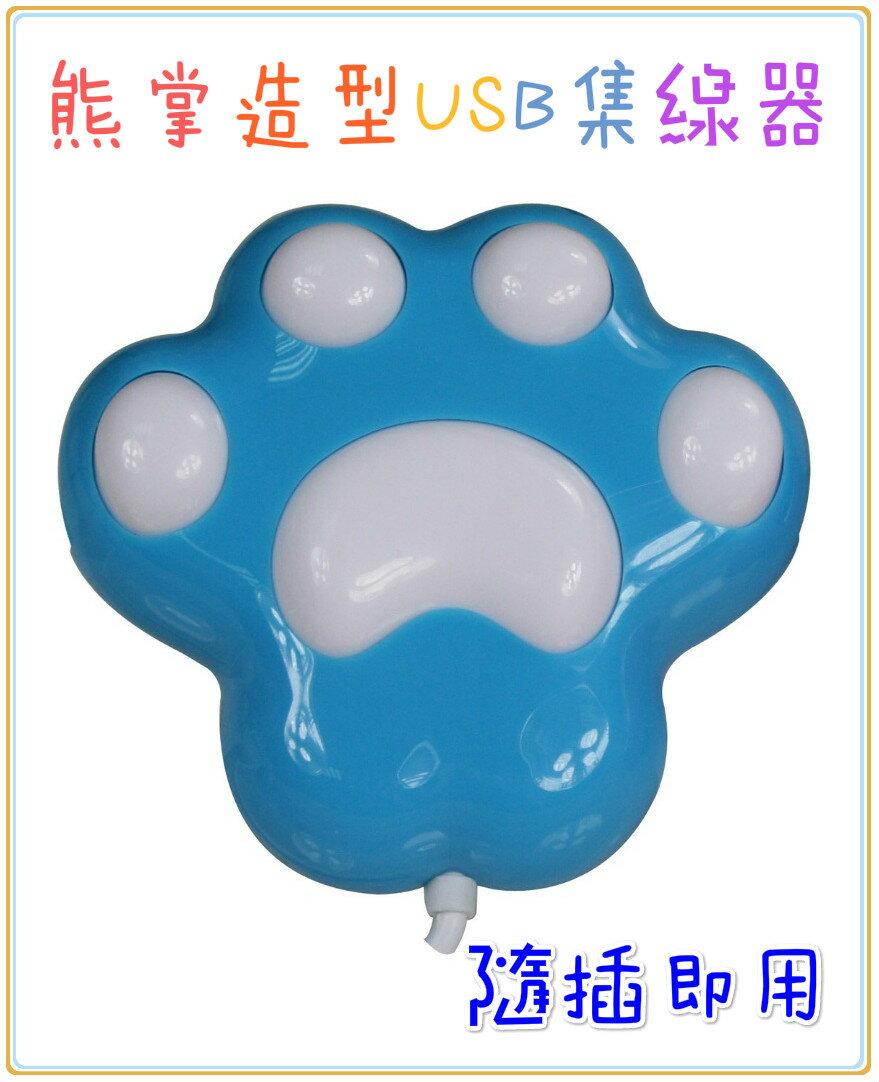 ❤含發票❤團購價❤【KINYO-熊掌造型USB集線器(藍)】❤USB集線器/掃描機/數位相機/列表機/網路攝影機/隨身碟/讀卡機❤