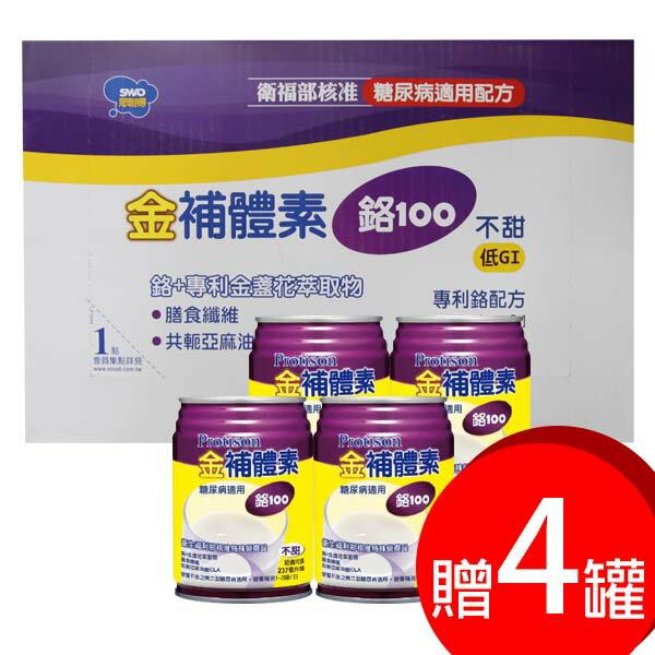 ◆買1箱送4罐◆ SMAD思耐得金補體素鉻100不甜/24P(箱) 共28罐【美十樂藥妝保健】