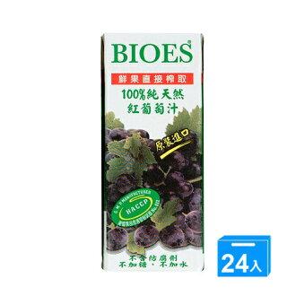 囍瑞 BIOES100% 純天然紅葡萄汁 200ml*24入/箱【愛買】