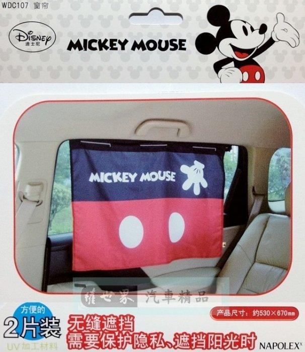 權世界~汽車用品  NAPOLEX Disney 米奇褲子 車用遮陽窗簾^(2入^) WD