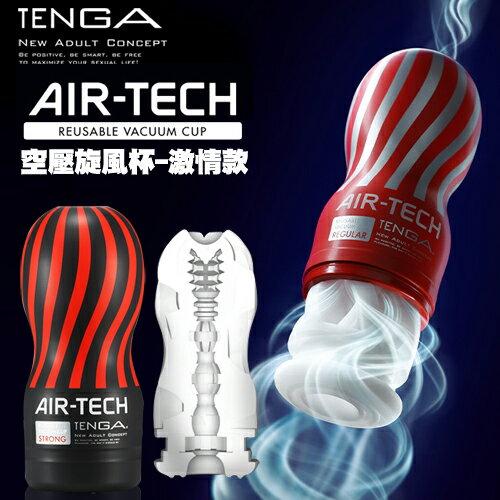 【紫星情趣用品】日本TENGA-空壓旋風杯(緊實)重複使用 黑色-ATH-001B(JB00038)