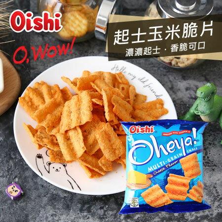菲律賓Oishi起士玉米脆片65g起士玉米脆片餅乾【N600229】