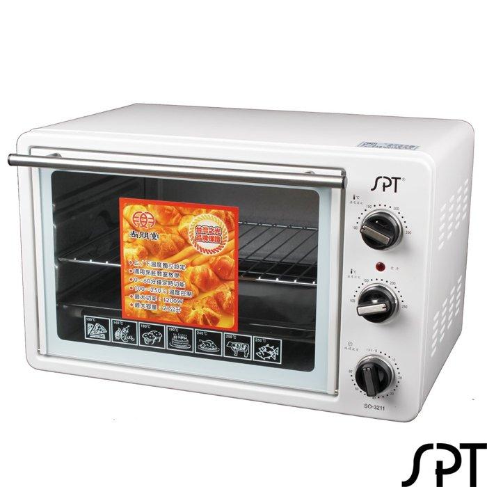 尚朋堂 21公升 專業用雙溫控烤箱 SO-3211