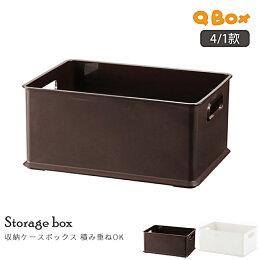 收納 置物架 QBOX儲存整理收納盒 完美主義