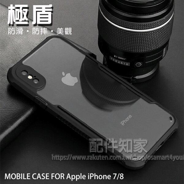 【極盾】AppleiPhone78A1660A1778A19054.7吋防塵防震抗摔軟邊全透PC硬殼保護套背蓋全包覆-ZY