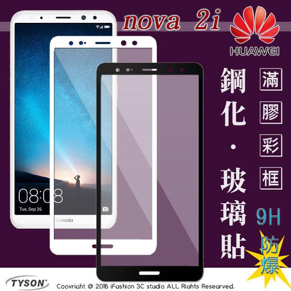 【愛瘋潮】99免運華為HUAWEINova2i(5.9吋)2.5D滿版滿膠彩框鋼化玻璃保護貼9H