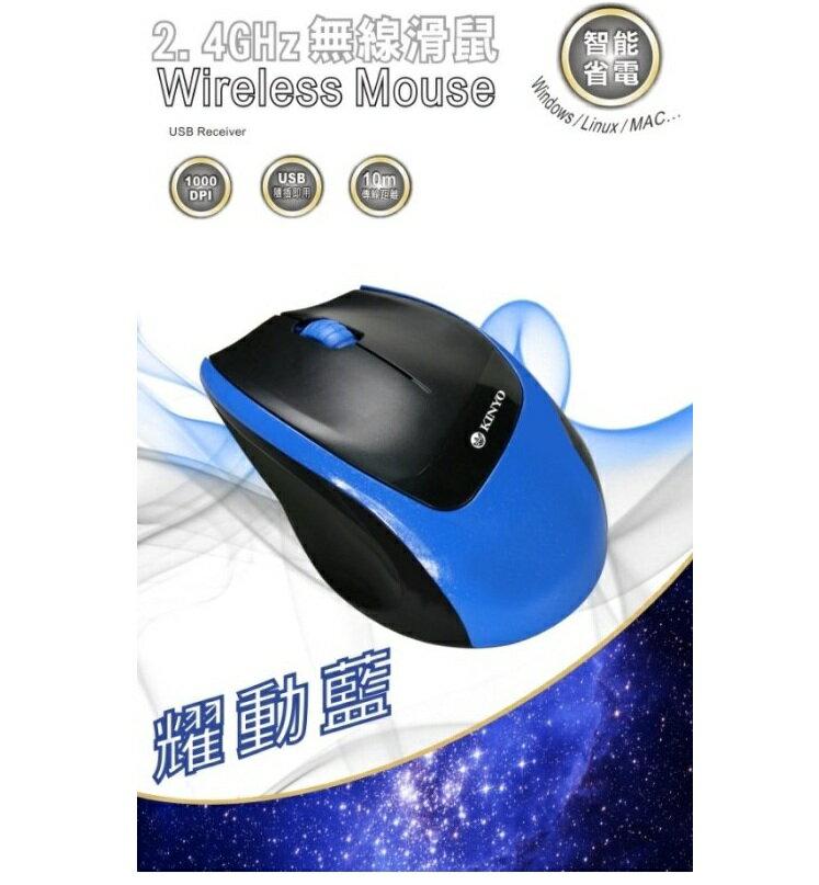 KINYO-2.4GHz無線滑鼠 桌上型電腦/筆記型電腦/鍵盤/滑鼠/USB/隨插即用/LOL/ GKM-531