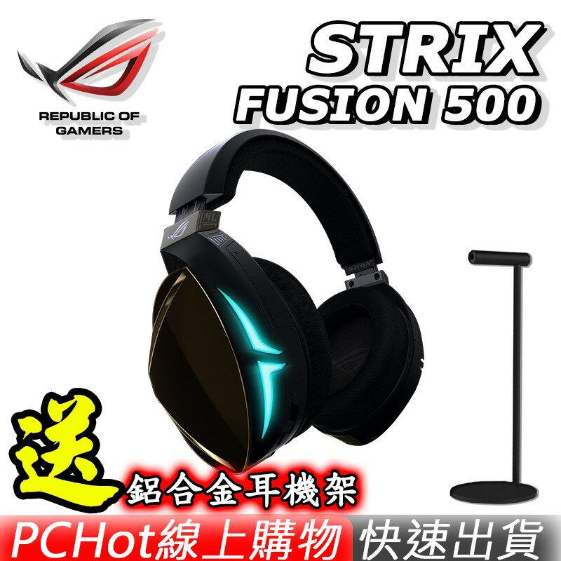 [贈耳機架] ASUS 華碩 ROG STRIX FUSION 500 電競耳機麥克風 PCHot