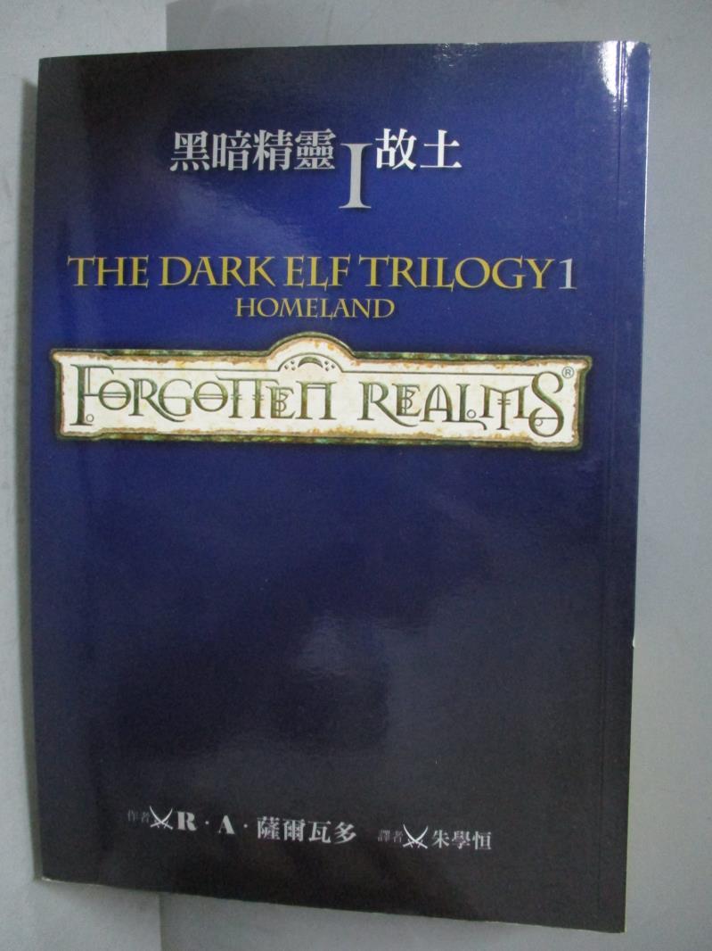 ~書寶 書T7/一般小說_IRZ~黑暗精靈1~故土_朱學恒 R.A.薩爾瓦多