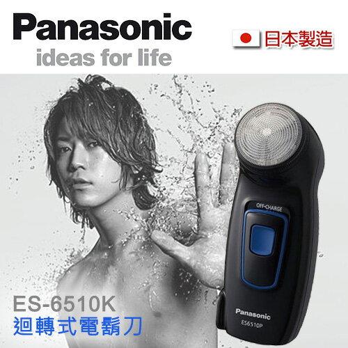 Panasonic國際牌 單刀電鬍刀 ES-6510/ES6510