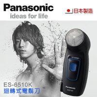 父親節禮物推薦Panasonic國際牌 單刀電鬍刀 刮鬍刀 ES-6510/ES6510
