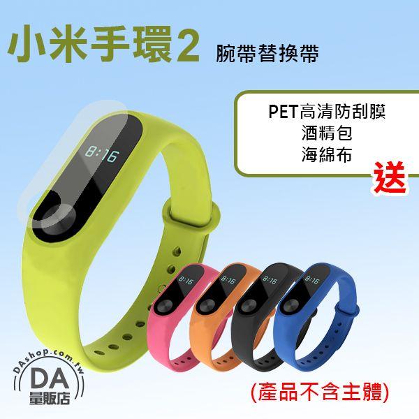 《DA量販店》送保護貼 小米手環2 替換帶 腕帶 智慧 手環 不含主體 綠色(V50-1751)