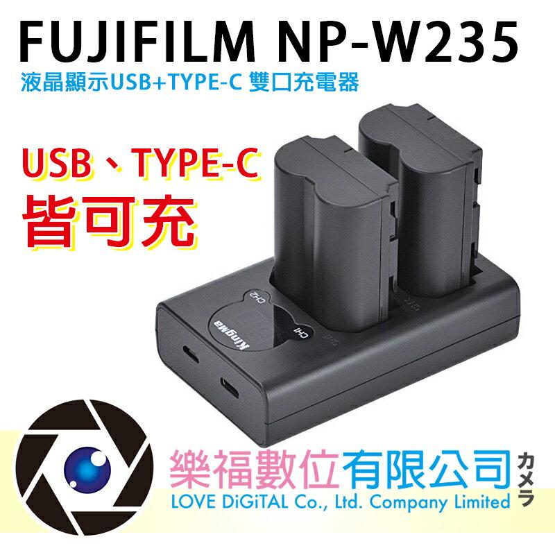 FUJIFILM X-T4 USB雙充 電池充電器 NP-W235 TOP LINE 原廠電池 均適用 樂福數位