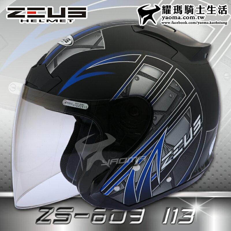 ZEUS安全帽 ZS-609 I13 消光黑藍 半罩帽 3 / 4罩 通勤業務 首選 入門款 609 耀瑪騎士機車部品 0