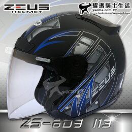 ZEUS安全帽 I13 消光黑藍 半罩 通勤業務 入門 耀瑪騎士機車部品