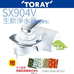 TORAY東麗 SX904V 生飲淨水器-超薄型