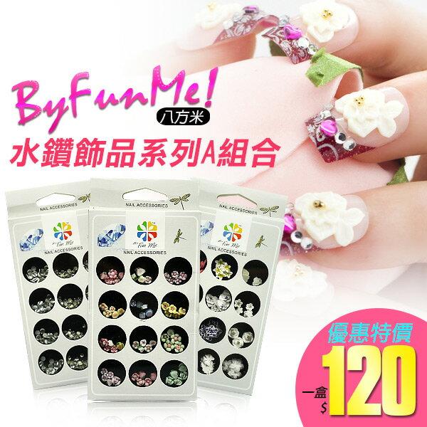 byfunme 八方米 水鑽飾品 軟陶花系列 ^(AS系列^) 一盒12個