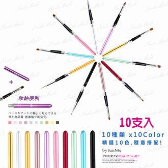 byfunme 八方米 專業美甲沙龍 凝膠彩繪筆10支入套筆-繽紛款 美甲筆刷筆蓋可拆合