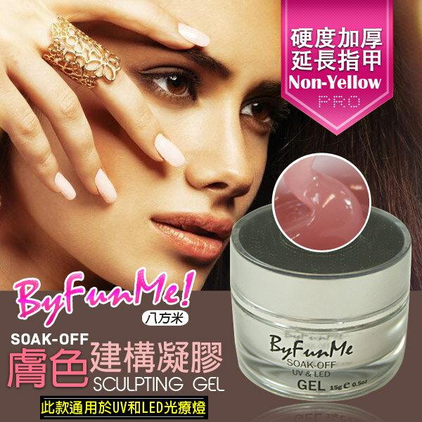 台灣製 byfunme 八方米 可卸式凝膠膚色建構凝膠0.5oz(半透肉色) 美甲法式延長延甲凝膠 硬式加厚指甲 UV/LED燈