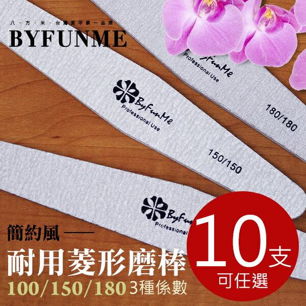 byfunme 八方米 耐用菱形磨棒10支入(三種係數可選) 水晶甲凝膠美甲面修磨形狀