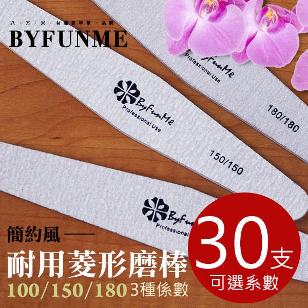 byfunme 八方米 耐用菱形磨棒30支入(三種係數可選) 水晶甲凝膠美甲面修磨形狀