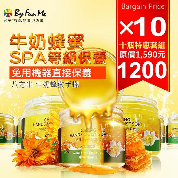 byfunme 八方米牛奶蜂蜜手蠟150g(10罐入組) 保濕滋潤手膜 美甲手足保養 柔嫩