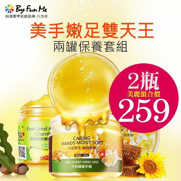 保養雙組 byfunme八方米 牛奶蜂蜜手蠟 足部磨砂去角質凝膠 老化角質 硬繭死皮硬皮