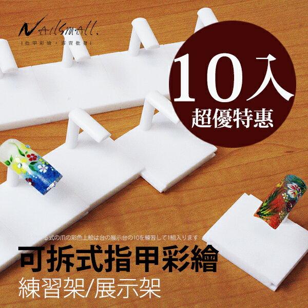 可拆卸組合彩繪練習架10入組(顏色隨機出) 凝膠水晶指甲片展示架底座 入門學習必備品