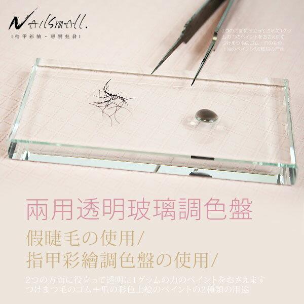 長方形透明玻璃盤 嫁接種植睫毛黑膠水盤 凝膠指甲油凝膠彩繪調色玻璃片