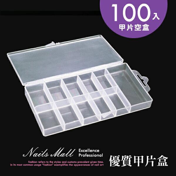 優質甲片空盒100片 美甲貼片收納盒 人工假甲片放置盒 美甲工具甲片整理盒
