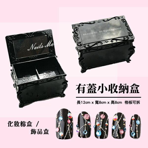 附鏡子收納盒 飾品盒 化妝棉盒 典雅風美甲工具盒 指甲彩繪整理盒