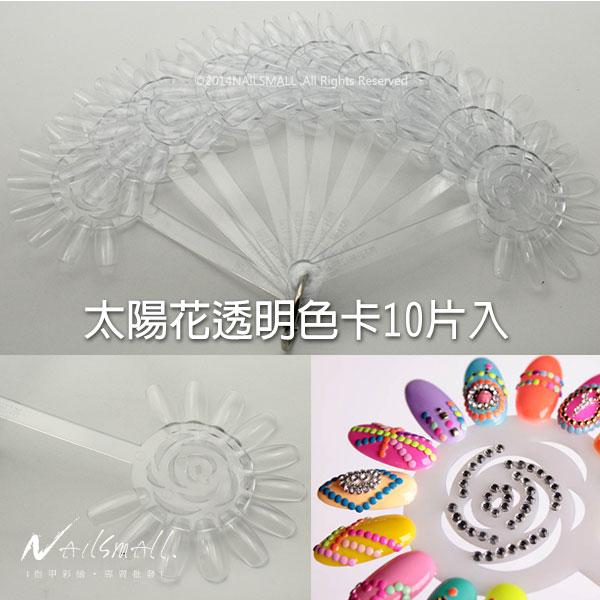 太陽花透明指甲油色卡10片入組 凝膠指甲彩繪色板 查色 展示卡