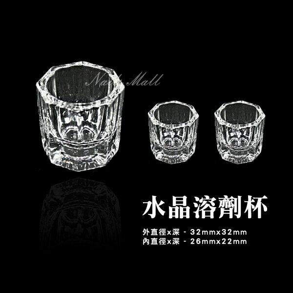 透明水晶溶劑杯 指甲彩繪 水晶指甲專用溶劑杯 小八角杯 洗筆液杯